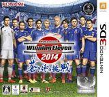 ワールドサッカーウイニングイレブン2014