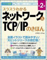 スラスラわかるネットワーク&TCP/IPのきほん<第2版>