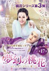 夢幻の桃花~三生三世枕上書~第17巻