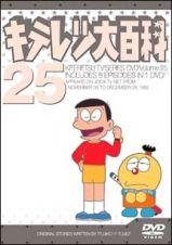 キテレツ大百科DVD25