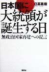 日本国に大統領が誕生する日