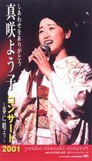 真咲よう子コンサート-春に唱う-