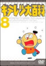 キテレツ大百科DVD8