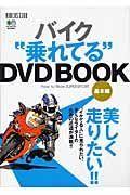 """バイク""""乗れてる""""DVD"""