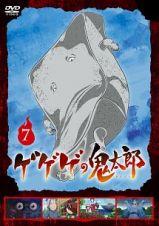 ゲゲゲの鬼太郎(第6作)7