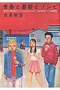 青春と憂鬱とゾンビ