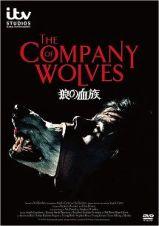 狼の血族(スペシャル・プライス)