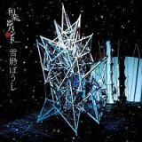 雪影ぼうし(LIVE盤)