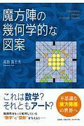 魔方陣の幾何学的な図案