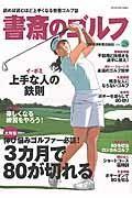 書斎のゴルフ