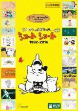 ジブリがいっぱいSPECIAL ショートショート 1992-2016