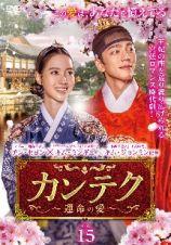 カンテク~運命の愛~vol.15