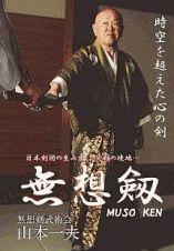 日本剣術の生み出した究極の境地…