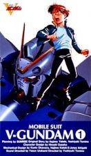 機動戦士V(ビクトリー)ガンダム1