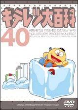 キテレツ大百科DVD40