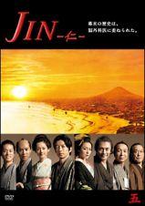 JIN-仁-第5巻