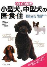 小型犬、中型犬の医・食・住