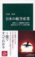 日本の航空産業