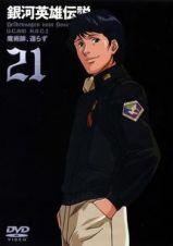 銀河英雄伝説21