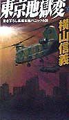 東京地獄変