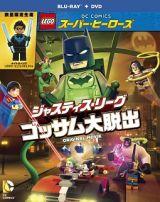 LEGO(R)スーパー・ヒーローズ:ジャスティス・リーグ<ゴッサム大脱出>