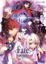 劇場版「Fate/stay night[Heaven's Feel]I.presage flower」