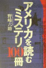 アメリカを読むミステリ100冊