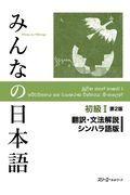 みんなの日本語初級1