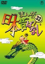 まんが日本昔ばなしDVD第33巻
