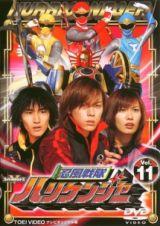 忍風戦隊ハリケンジャー11