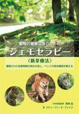 動物の健康回復のためのジェモセラピー〈新芽療法〉