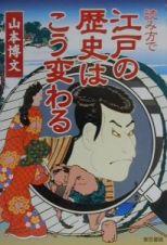 読み方で江戸の歴史はこう変わる