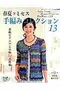手編みコレクション