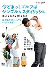 今どきっ!ゴルフはシンプル&スタイリッシュ