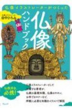 仏像イラストレーターが作った仏像ハンドブック(仮)