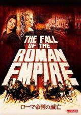 ローマ帝国の滅亡(2巻組)