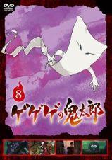 ゲゲゲの鬼太郎(第6作)8
