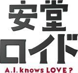安堂ロイド~A.I.