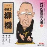 NHK落語名人選