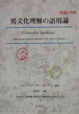 異文化理解の語用論