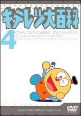 キテレツ大百科DVD4