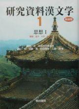 研究資料漢文学