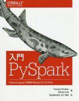 入門PySpark