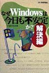 なぜWindowsは今日も不安