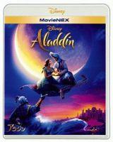 アラジン MovieNEX(Blu-ray&DVD)