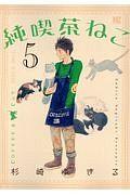 純喫茶ねこ5
