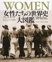 WOMEN 女性たちの世界史 大図鑑