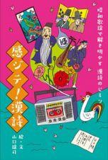 昭和歌謡で解き明かす漢字のヒミツ
