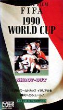 '90ワールドカップ