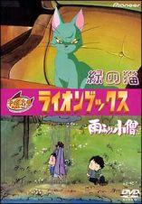 ライオンブックス「緑の猫」「雨ふり小僧」